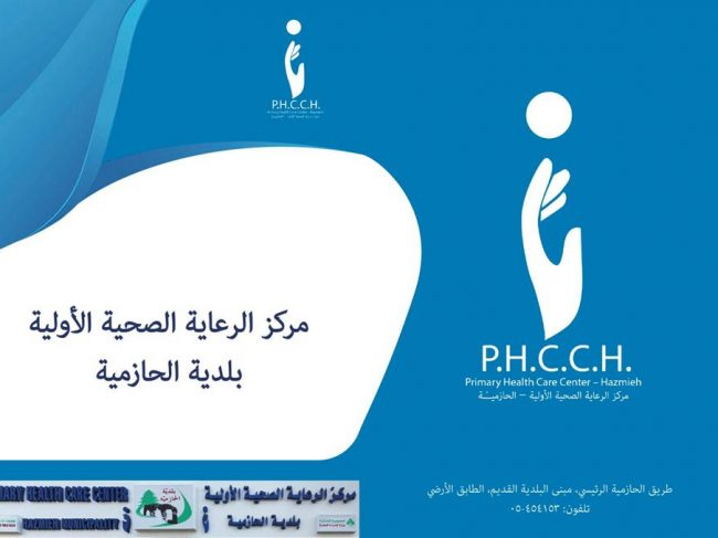 Primary Health Care Center-Hazmieh