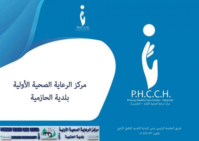Primary Health Care Center-Hazmieh