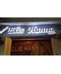 Elie Hanna Salon