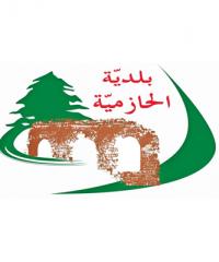 Hazmieh Municipality – بلدية الحازمية